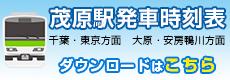 茂原駅時刻表